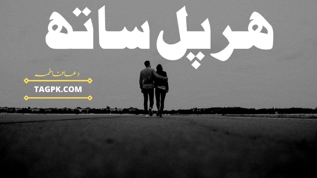 Har Pal Sath By Dua Fatima Complete Novel Download