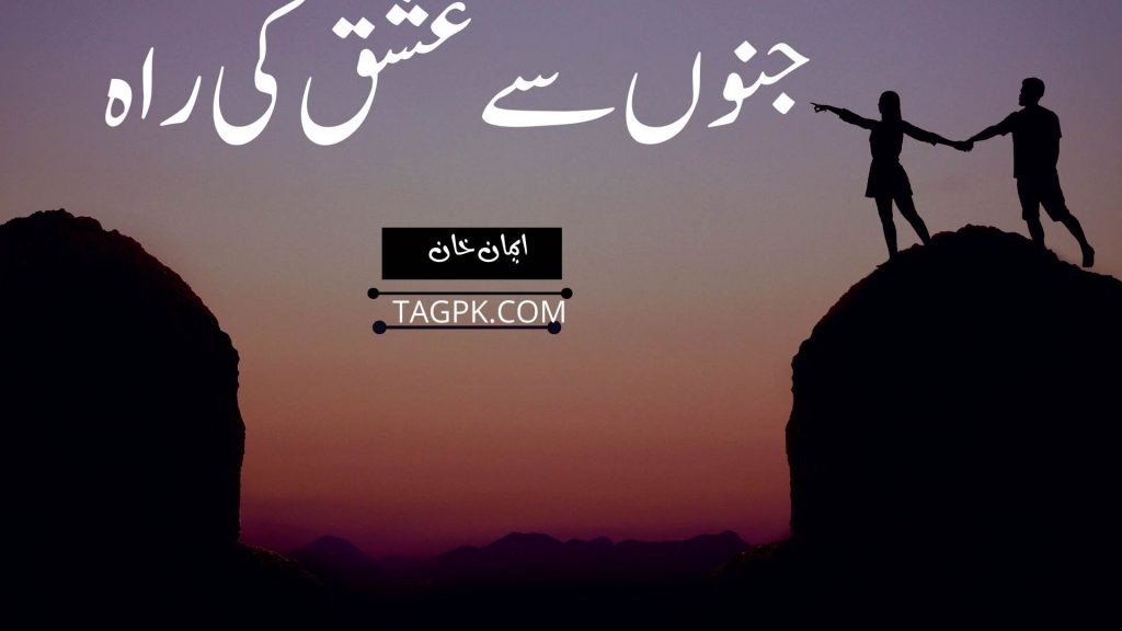 Junoon Se Ishq Ki Rah By Aiman Khan