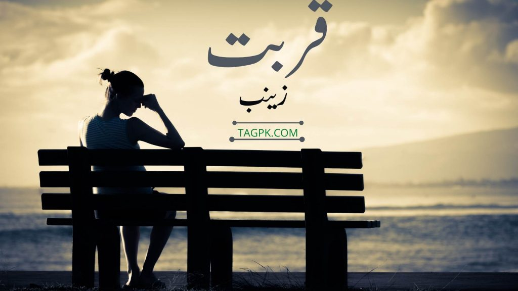 Qurbat Novel by Zainab Complete PDF