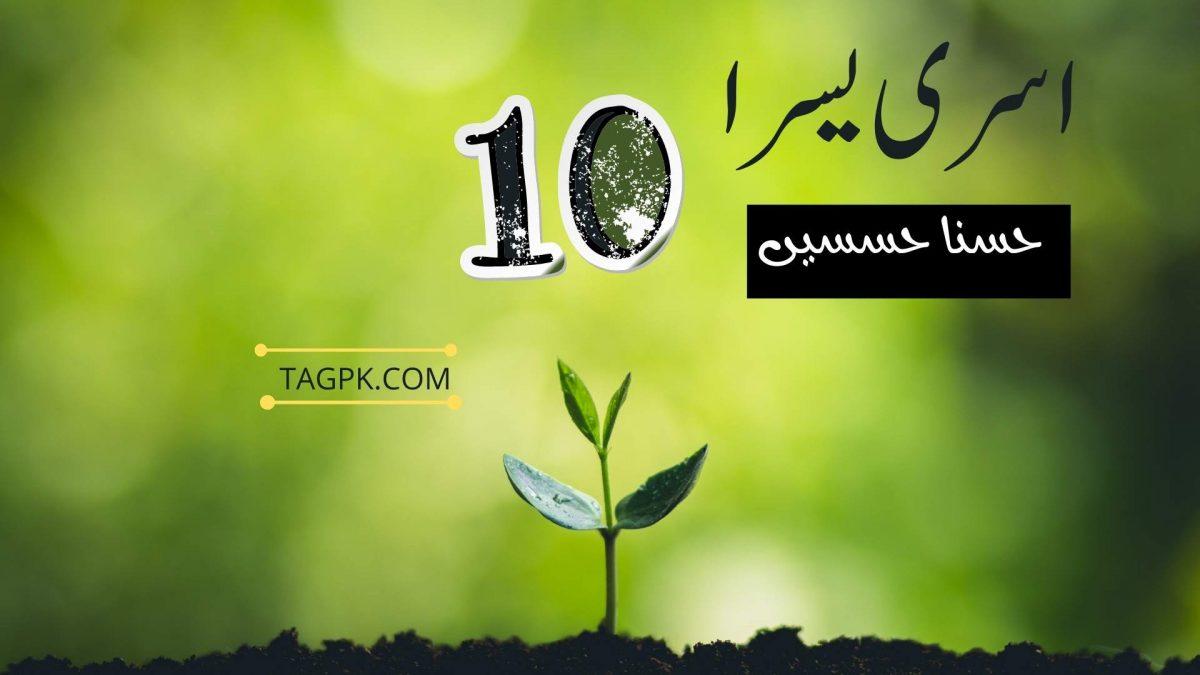 Usri Yusra By Husna Hussain Episode 10 PDF