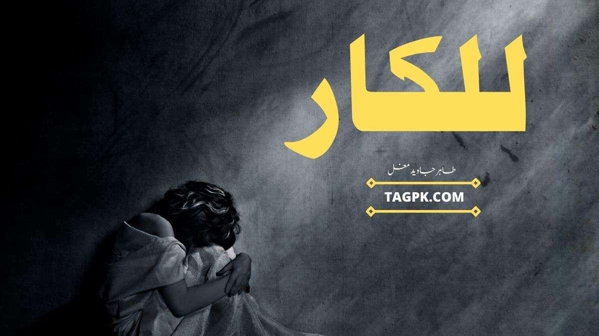 Lalkar By Tahir Javed Mughal Complete Novel PDF